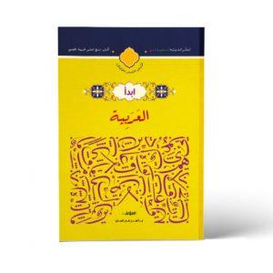 ستون-درسنامه-عربی-